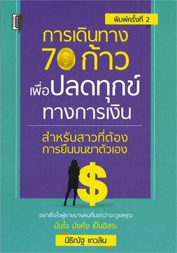 การเดินทาง 70 ก้าว เพื่อปลดทุกข์ทางการเงิน สำหรับสาวที่ต้องการยืนบนขาตัวเอง (พิมพ์ครั้งที่ 2)