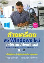 ล้างเครื่องลง Windows ใหม่และโปรแกรมใช้งานที่ควรมี