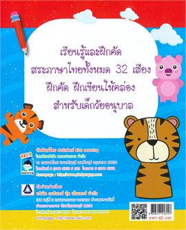 แบบฝึกคัดสระภาษาไทย