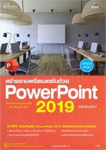 สร้างงานพรีเซนเตชันด้วย PowerPoint 2019 ฉบับสมบูรณ์