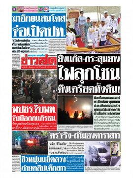หนังสือพิมพ์ข่าวสด วันอาทิตย์ที่ 21 มีนาคม พ.ศ. 2564