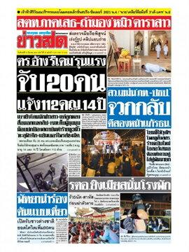 หนังสือพิมพ์ข่าวสด วันจันทร์ที่ 22 มีนาคม พ.ศ. 2564