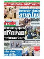 หนังสือพิมพ์ข่าวสด วันพุธที่ 24 มีนาคม พ.ศ. 2564