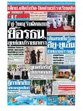 หนังสือพิมพ์ข่าวสด วันศุกร์ที่ 19 มีนาคม พ.ศ. 2564