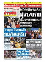 หนังสือพิมพ์ข่าวสด วันจันทร์ที่ 15 มีนาคม พ.ศ. 2564