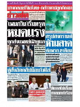 หนังสือพิมพ์ข่าวสด วันเสาร์ที่ 20 มีนาคม พ.ศ. 2564