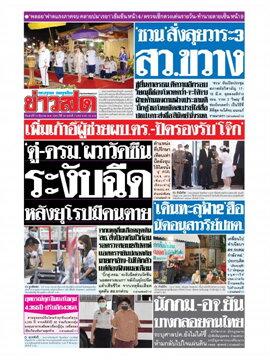 หนังสือพิมพ์ข่าวสด วันเสาร์ที่ 13 มีนาคม พ.ศ. 2564
