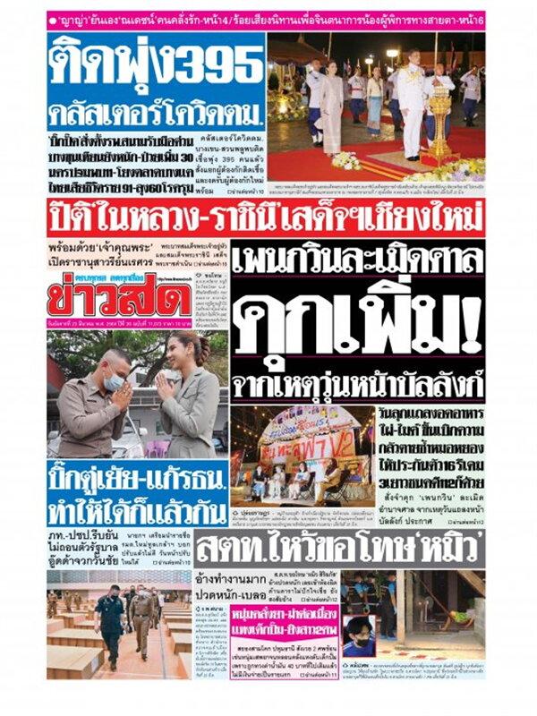 หนังสือพิมพ์ข่าวสด วันอังคารที่ 23 มีนาคม พ.ศ. 2564