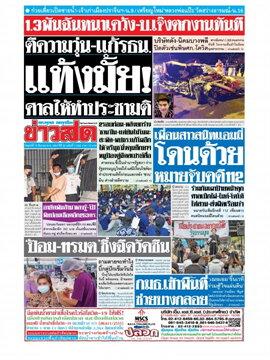 หนังสือพิมพ์ข่าวสด วันศุกร์ที่ 12 มีนาคม พ.ศ. 2564