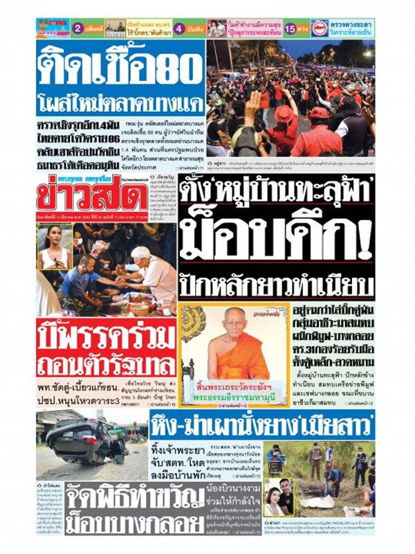 หนังสือพิมพ์ข่าวสด วันอาทิตย์ที่ 14 มีนาคม พ.ศ. 2564