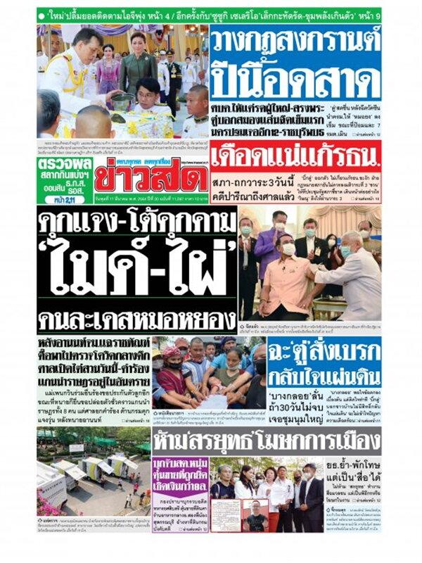 หนังสือพิมพ์ข่าวสด วันพุธที่ 17 มีนาคม พ.ศ. 2564