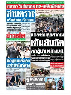 หนังสือพิมพ์ข่าวสด วันพุธที่ 31 มีนาคม พ.ศ. 2564