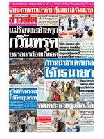 หนังสือพิมพ์ข่าวสด วันอังคารที่ 30 มีนาคม พ.ศ. 2564