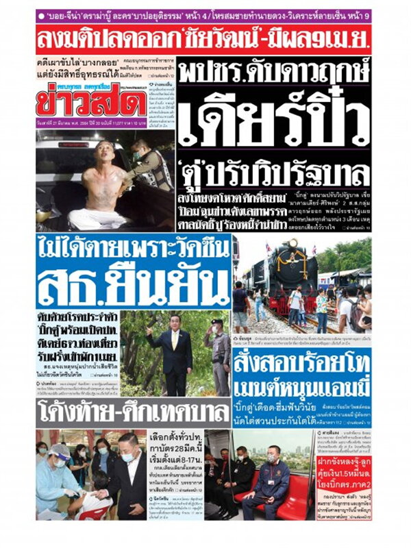 หนังสือพิมพ์ข่าวสด วันเสาร์ที่ 27 มีนาคม พ.ศ. 2564