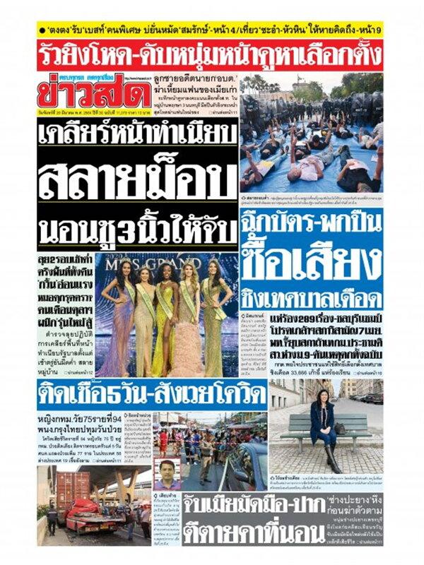 หนังสือพิมพ์ข่าวสด วันจันทร์ที่ 29 มีนาคม พ.ศ. 2564