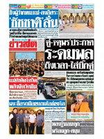 หนังสือพิมพ์ข่าวสด วันอาทิตย์ที่ 28 มีนาคม พ.ศ. 2564