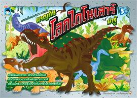 ลากเส้นต่อจุดระบายสีผจญภัยโลกไดโนเสาร์น่ารู้ (5+)