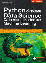 Python สำหรับ Data Science Data Visualization และ Machine Learning