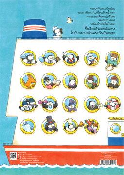 เรือสำราญเพนกวิน (ปกแข็ง)