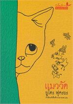 แมววัด : ยูโตะ ฟุคะยะ นักเขียนผีเสื้อเด็กๆ หมายเลข ๑๒
