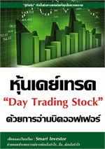"""หุ้นเดย์เทรด """"Day Trading Stock"""" ด้วยการอ่านบิด ออฟเฟอร์"""