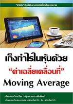 """เก็งกำไรในหุ้นด้วย """"ค่าเฉลี่ยเคลื่อนที่"""" Moving average"""