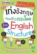 เก่งอังกฤษแบบก้าวกระโดด ด้วย English Structure