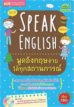 Speak English พูดอังกฤษง่ายฯทุกสถานการณ์