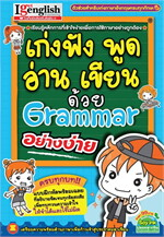 เก่งฟังพูดอ่านเขียนด้วย Grammar