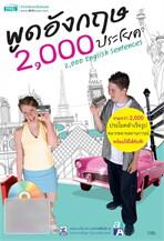 พูดอังกฤษ 2,000 ประโยค