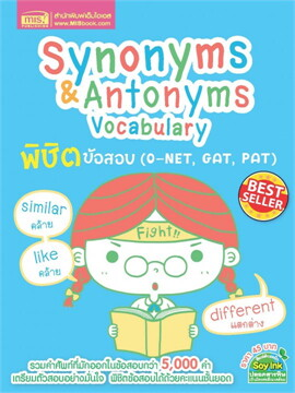 Synonyms & Antonyms Vocabulary