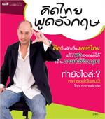 คิดไทย พูดอังกฤษ