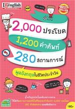 2,000 ประโยค 1,200 คำศัพท์ 280 สถานการณ์ พูดอังกฤษในชีวิตประจำวัน