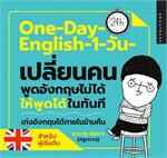 ONE-DAY ENGLISH 1 วัน เปลี่ยนคนพูดอังกฤษไม่ได้ให้พูดได้ในทันที