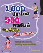 1,000 ประโยค 500 คำศัพท์ ภาษาอังกฤษเพื่อการเดินทาง