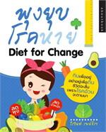 พุงยุบ โรคหาย Diet For Change