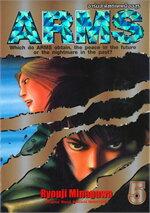 ARMS อาร์มส์ หัตถ์เทพมืออสูร เล่ม 5