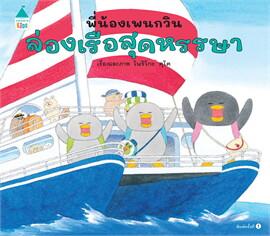 พี่น้องเพนกวิน ล่องเรือสุดหรรษา (ปกแข็ง)
