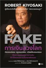 FAKE : การเงินลวงโลก