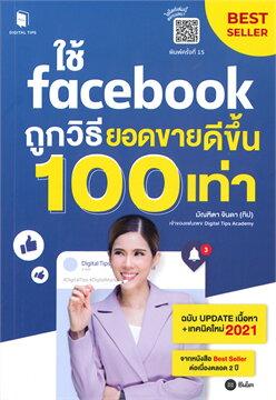 ใช้ facebook ถูกวิธียอดขายดีขึ้น 100 เท่า (พิมพ์ครั้งที่ 15)