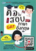 ติวไปสอบ GAT ภาษาอังกฤษ (พิเศษแถมฟรี minicourse เรียนประกอบหนังสือเนื้อหากว่า 4 ชม.!!)