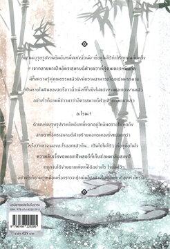 ท่านอัครเสนาบดีผู้แสนสุภาพ เล่ม 2 (เล่มจบ)