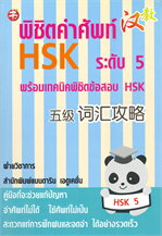 พิชิตคำศัพท์ HSK ระดับ 5 พร้อมเทคนิคพิชิตข้อสอบ HSK