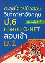 ตะลุยโจทย์ข้อสอบวิชาภาษาอังกฤษ ป.6 ติวสอบ O-NET สอบเข้า ม.1 หลักสูตร EP และ IEP (พิมพ์ครั้งที่ 3)