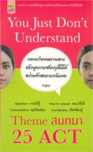 You Just Don''t Understand Theme สนทนา 25 ACT