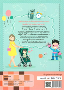เลี้ยงลูกอย่างไรให้เก่งดีมีสุข