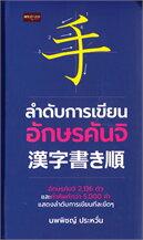 ลำดับการเขียนอักษรคันจิ