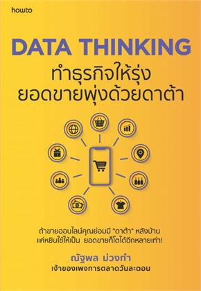 DATA THINKING ทำธุรกิจให้รุ่ง ยอดขายพุ่งด้วยดาต้า