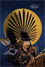 ญี่ปุ่น ประวัติศาสตร์แห่งอำนาจ จากเทพเจ้าถึงซามูไร