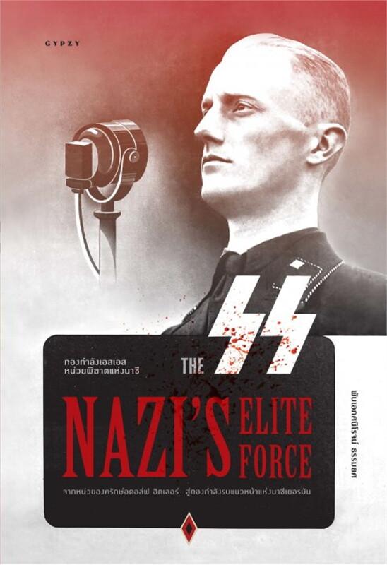 กองกำลังเอสเอส หน่วยพิฆาตแห่งนาซี The SS Nazi's Elite Force